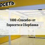 1000 «Cпасибо» от Евросети и Сбербанка