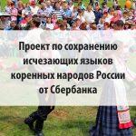 Проект по сохранению исчезающих языков коренных народов России от Сбербанка