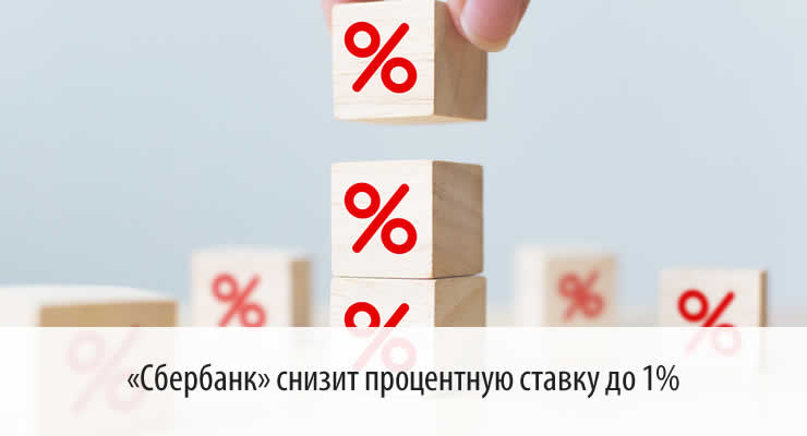 «Сбербанк» снизит процентную ставку до 1%