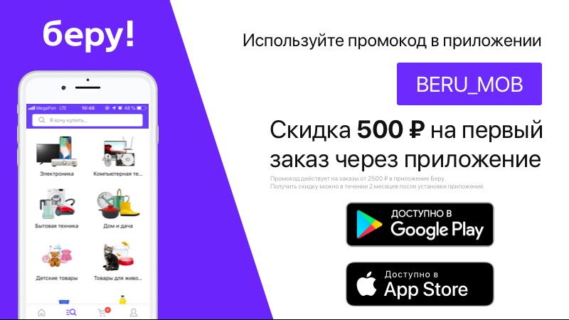 «Беру!» - маркетплейс от Сбербанка и Яндекс - Бонусы
