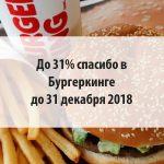 До 31% спасибо в Бургеркинге до 31 декабря 2018