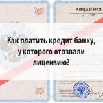 Как платить кредит банку, у которого отозвали лицензию?