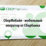 СберМобайл - мобильный оператор от Сбербанка