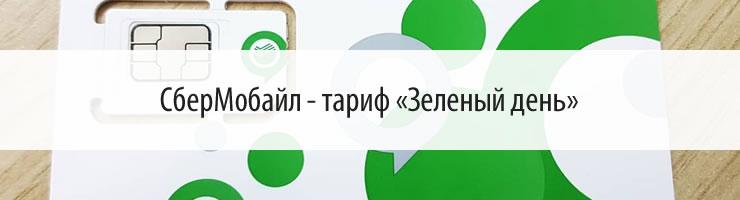 СберМобайл - тариф «Зеленый день»