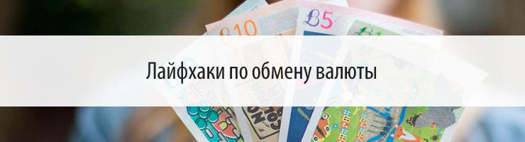 Лайфхаки по обмену валюты