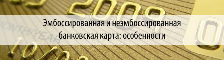 Эмбосированная и неэмбосированная банковская карта: особенности
