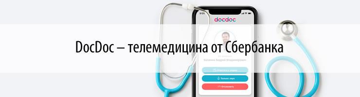 DocDoc – телемедицина от Сбербанка