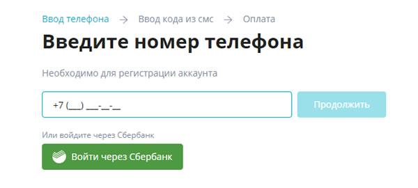Регистрация в сервисе DocDoc