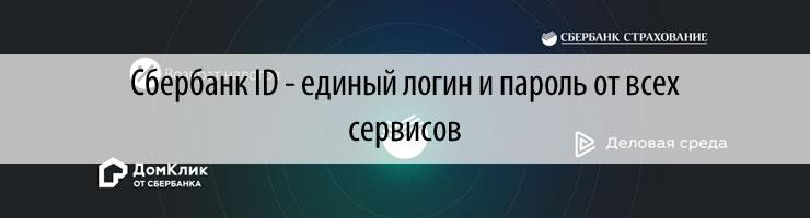 Сбербанк ID - единый логин и пароль от всех сервисов