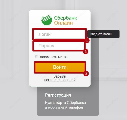 Для входа в Сбербанк онлайн понадобится ввести логин и пароль