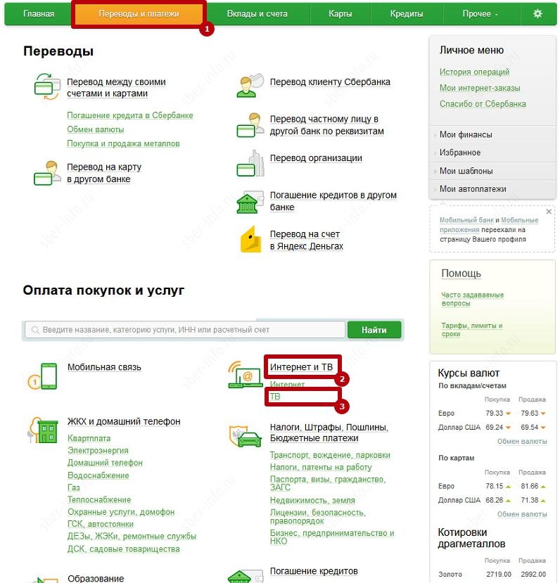 Как найти во вкладке «Платежи и переводы»  оплату «ТриколорТВ»