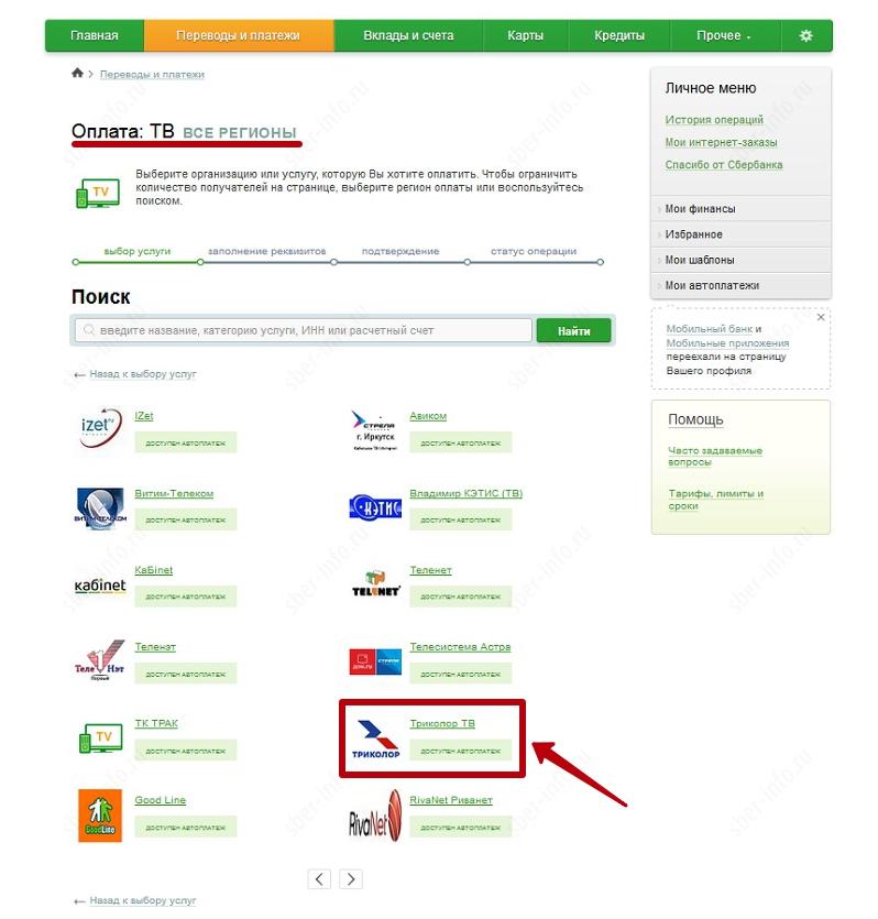Выбор поставщиков услуг в сфере телевещания в Сбербанк Онлайн