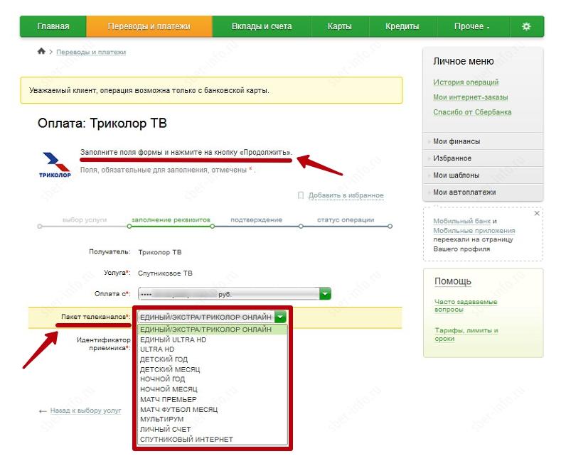 Выбор пакета услуг при оплате «ТриколорТВ» через Сбербанк Онлайн