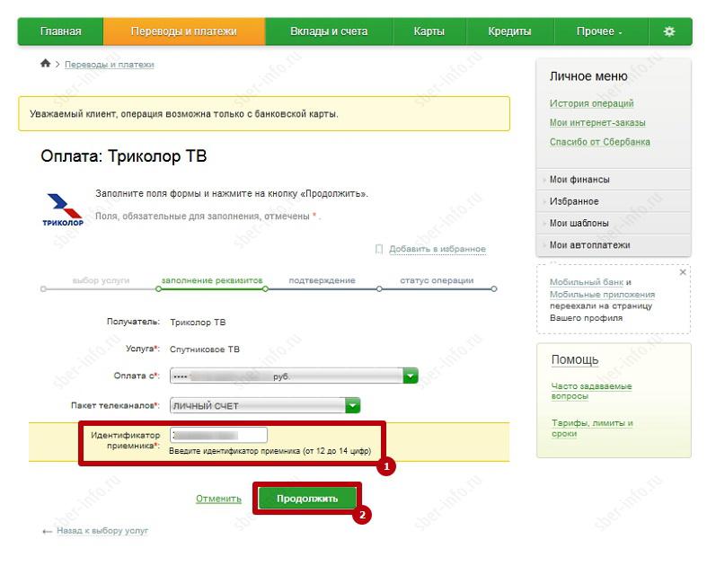 Куда ввести идентификатор приемника при оплате «ТриколорТВ» через Сбербанк Онлайн