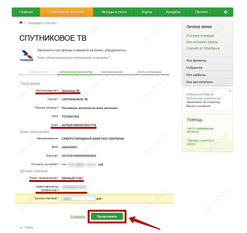 Проверка реквизитов при оплате «ТриколорТВ» через Сбербанк Онлайн