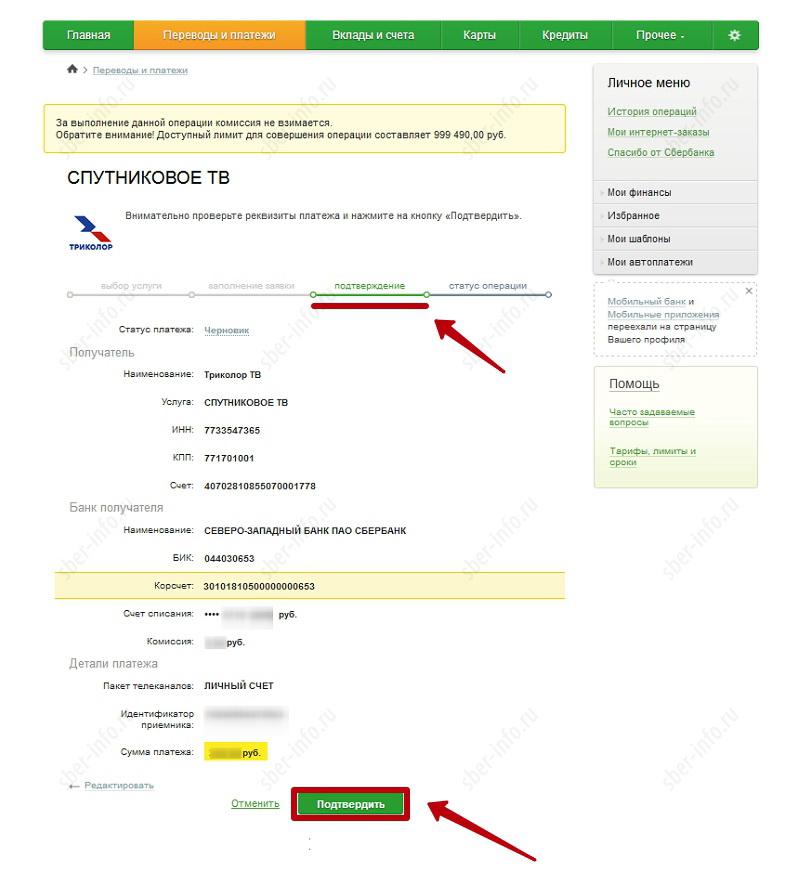 Подтверждение заполненной информации при оплате «Триколор ТВ» через Сбербанк Онлайн