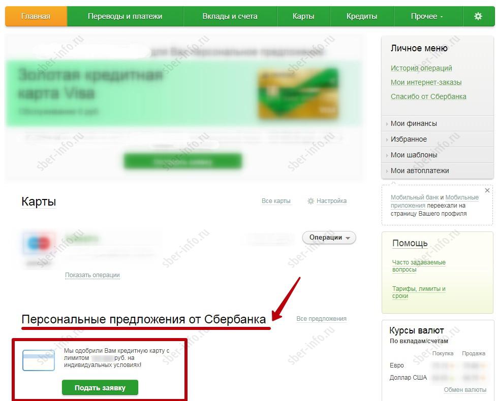 Персональные предложения от Сбербанка кредитная карта