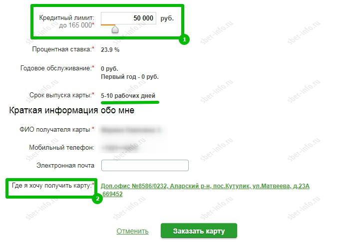 Как заполнить форму онлайн заявки на кредитную карту через Сбербанк Онлайн