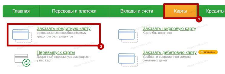 «Заказать кредитную карту» через Сбербанк Онлайн