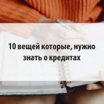 10 вещей, которые нужно знать о кредитах