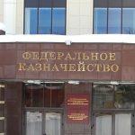 Изменились номера банковских счетов территориальных органов Федерального казначейства