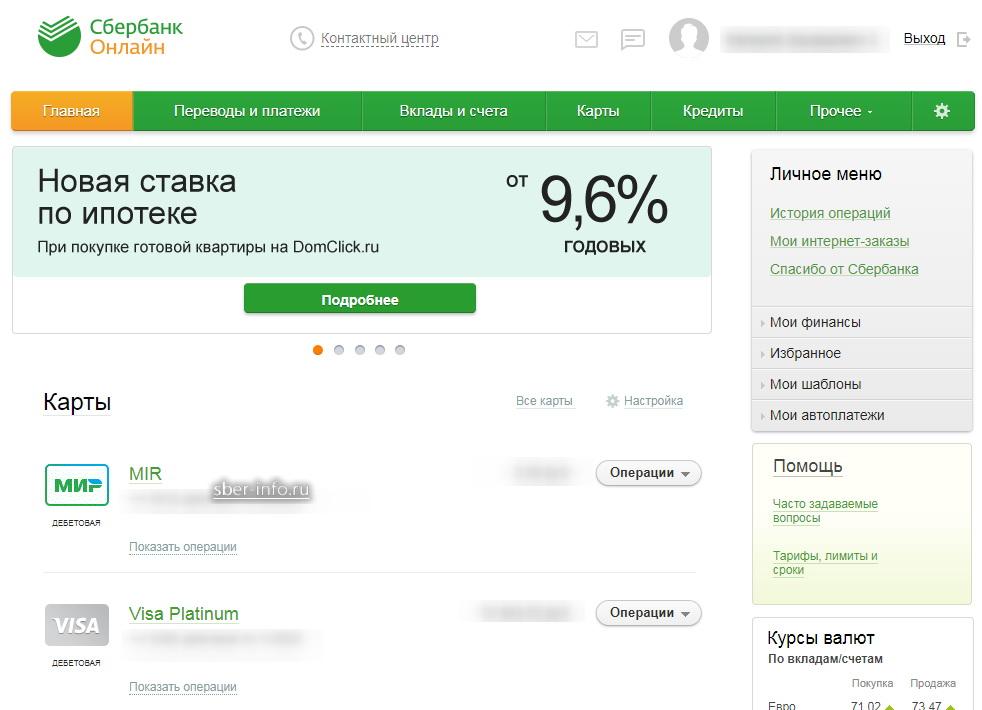 подать заявку на кредит сбербанк онлайн заявка