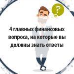 4 главных финансовых вопроса, на которые вы должны знать ответы