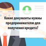 Какие документы нужны предпринимателю для получения кредита?