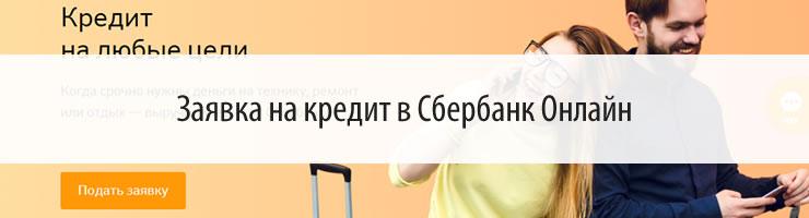 Заявка на кредит в Сбербанк Онлайн - Ответ сразу