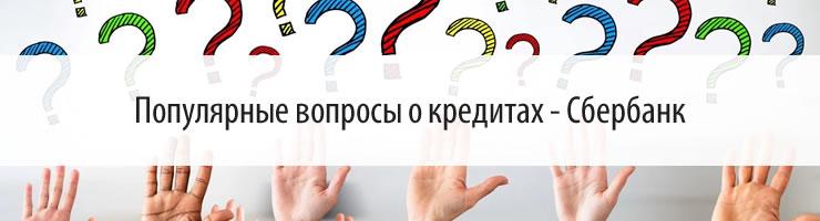 Популярные вопросы о кредитах - Сбербанк