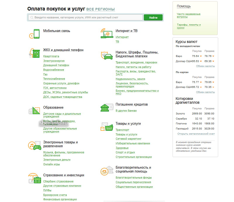 Раздел «Переводы и платежи»
