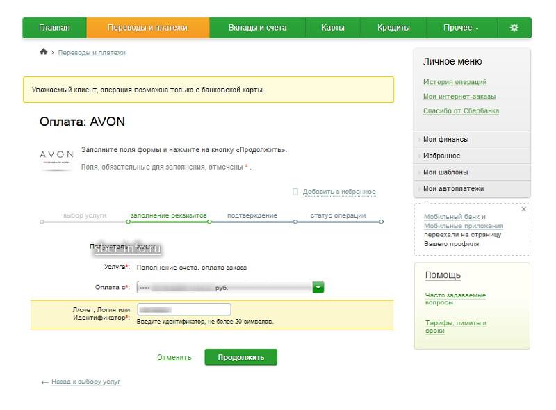 Оплата Айвон через Сбербанк Онлайн