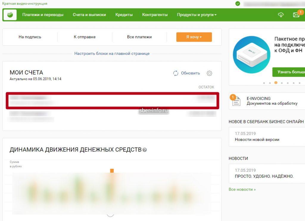 Узнать реквизиты своего расчетного счета в Сбербанк Бизнес Онлайн