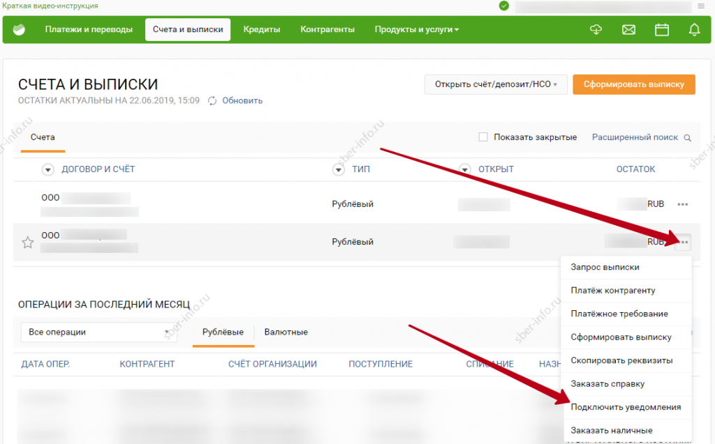 Подключение «СМС-информирование» в Сбербанк Бизнес Онлайн