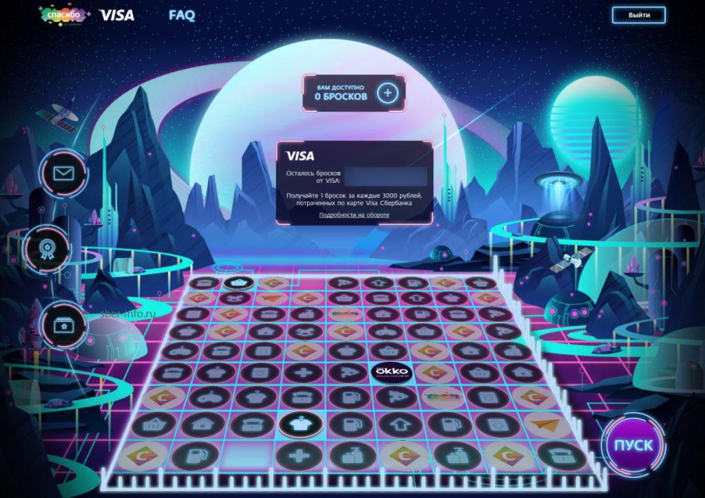 game.spasibosb.ru