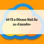 64 ГБ в Облаке Mail.Ru за «Спасибо»