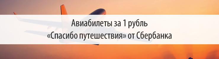 Авиабилеты за 1 рубль - «Спасибо путешествия» от Сбербанка