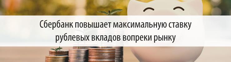 Сбербанк повышает максимальную ставку рублевых вкладов вопреки рынку