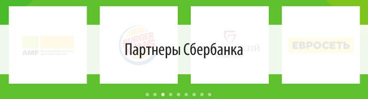 Партнеры Сбербанка