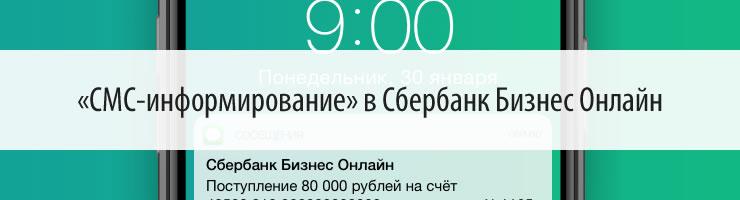 СМС-уведомления о поступлениях и списаниях на счет и со счета