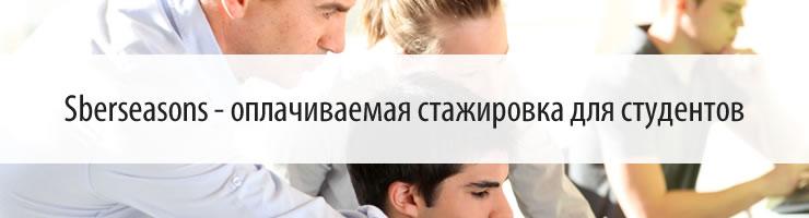 Sberseasons - оплачиваемая стажировка для студентов