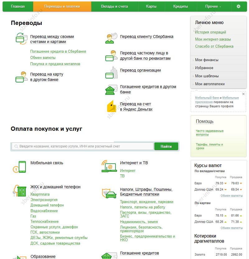 Сбербанк Онлайн - переводы и платежи