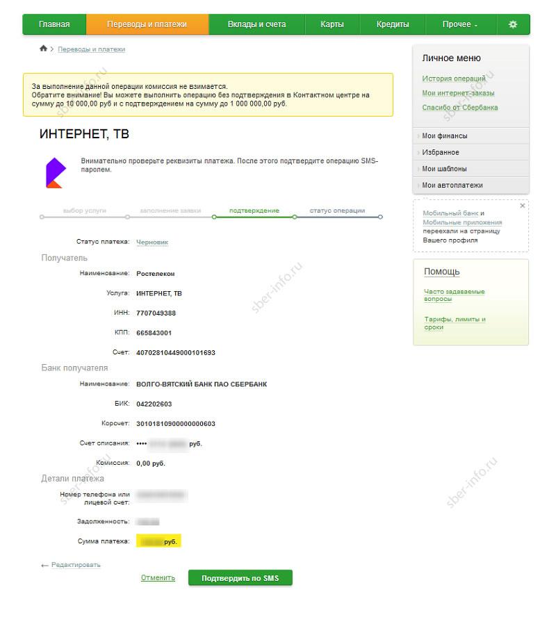 Ростелеком - подтверждение перевода через СМС