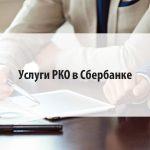 Услуги РКО в Сбербанке
