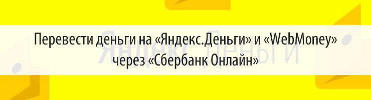 Перевести деньги на «Яндекс.Деньги» и «WebMoney» через «Сбербанк Онлайн»