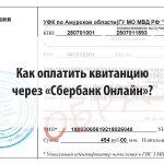 Как оплатить квитанцию через «Сбербанк Онлайн»?