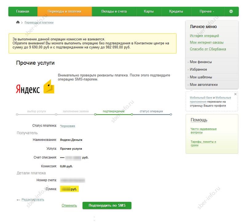 Перевод на Яндекс.Деньги