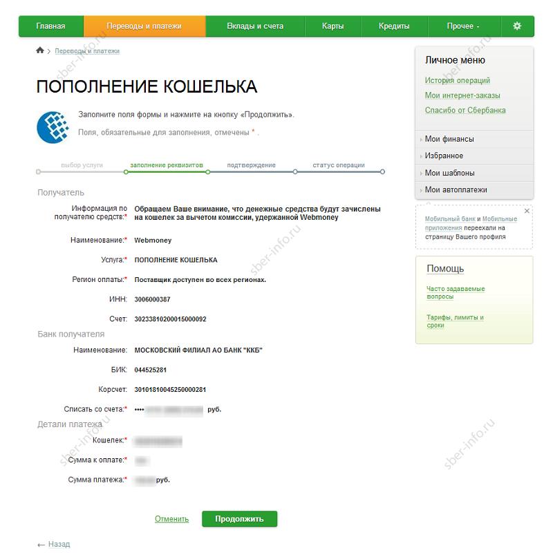Перевод на «Webmoney»