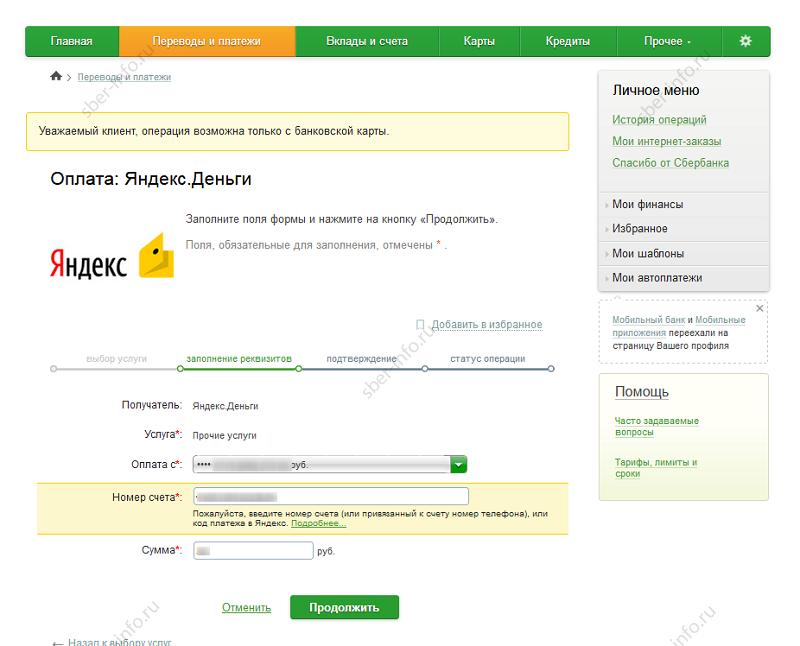 Яндекс Деньги, ВебМани - подтверждение по СМС