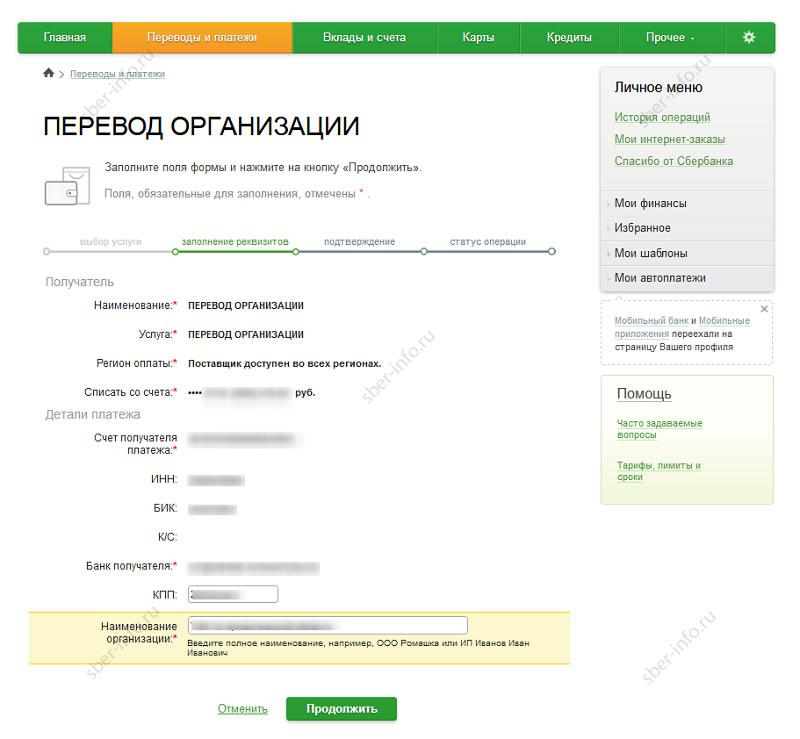 Сбербанк Онлайн - оплата организации